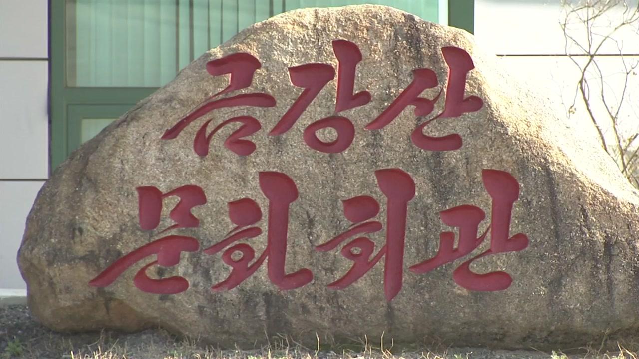 """정부 """"금강산 문화행사, 남북 주민 참가 추진"""""""