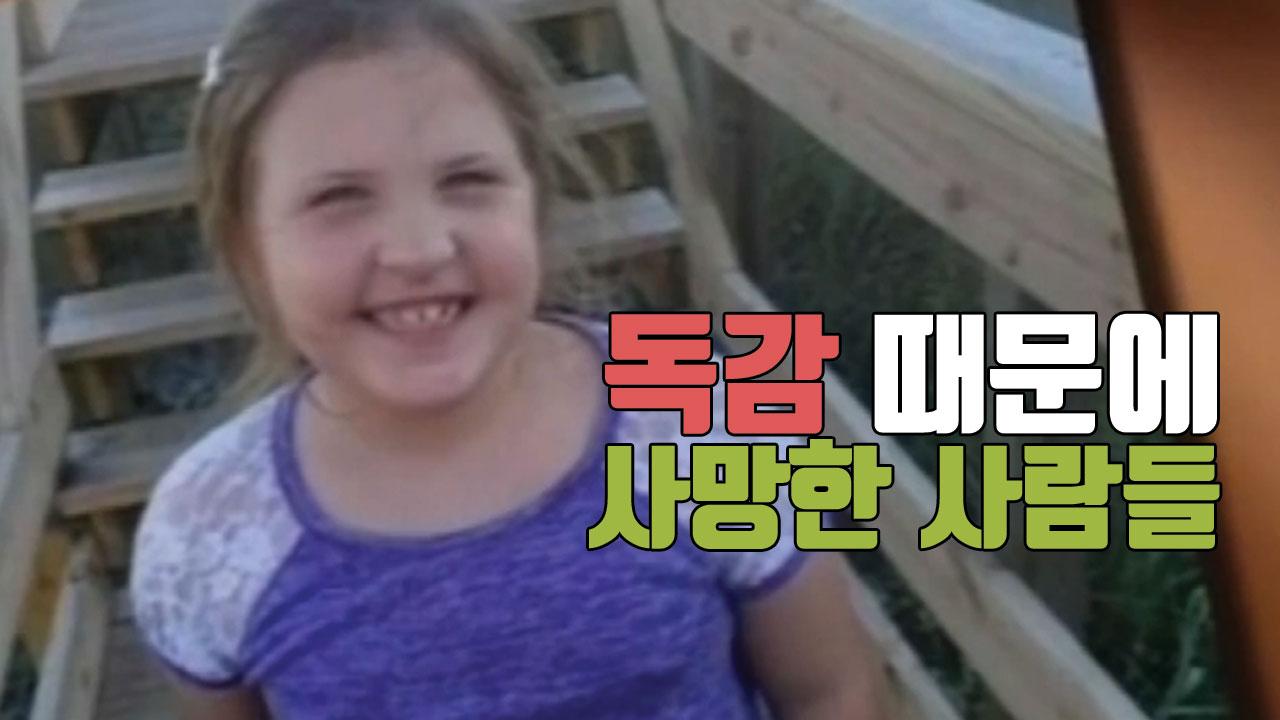 [자막뉴스] 독감으로 '끙끙'...환자 늘고 사망자 속출