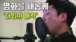 [자막뉴스] 제 2의 창작...더빙의 매력 속으로