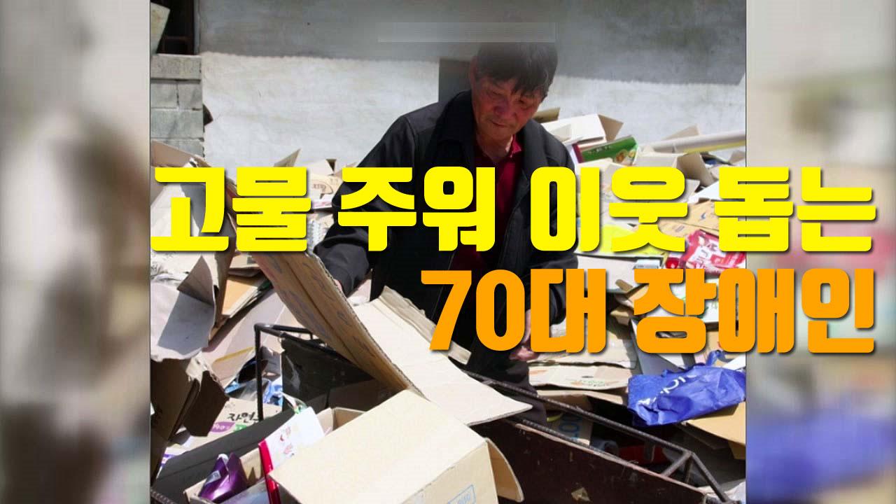 [자막뉴스] 고물 주워 이웃 돕는 70대 장애인