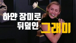 [자막뉴스] 그래미 시상식 뒤덮은 흰 장미들...'미투' 조명