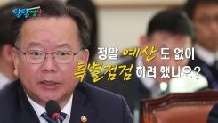 """[팔팔영상] """"정부, 예산도 없이 소방 특별점검 한다고요?"""""""