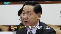 """[팔팔영상] """"김상곤 교육부총리, 강남 집값 일등공신"""" ?"""