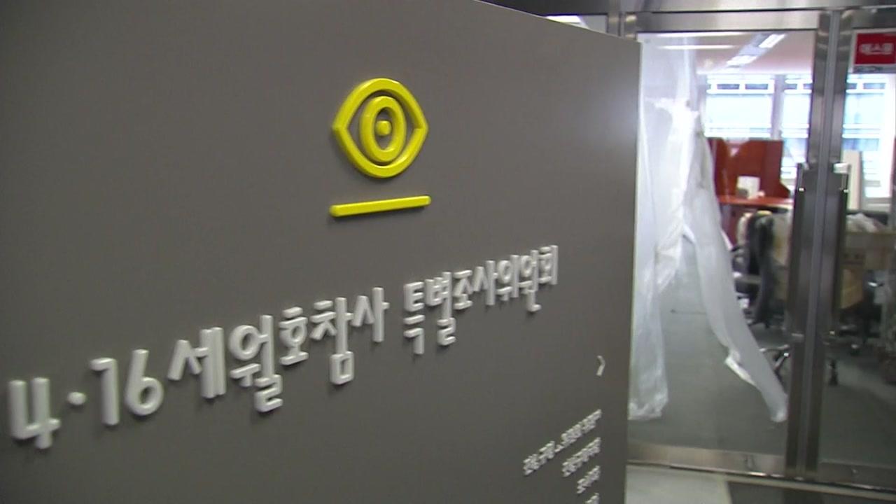 """""""세월호 조사 활동 조직적 방해""""...조윤선·김재원 소환 초읽기"""
