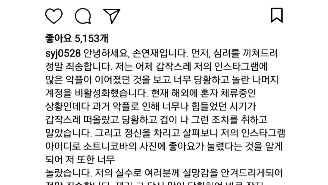 """손연재, SNS 논란에 사과...""""소트니코바 관련 실수"""""""
