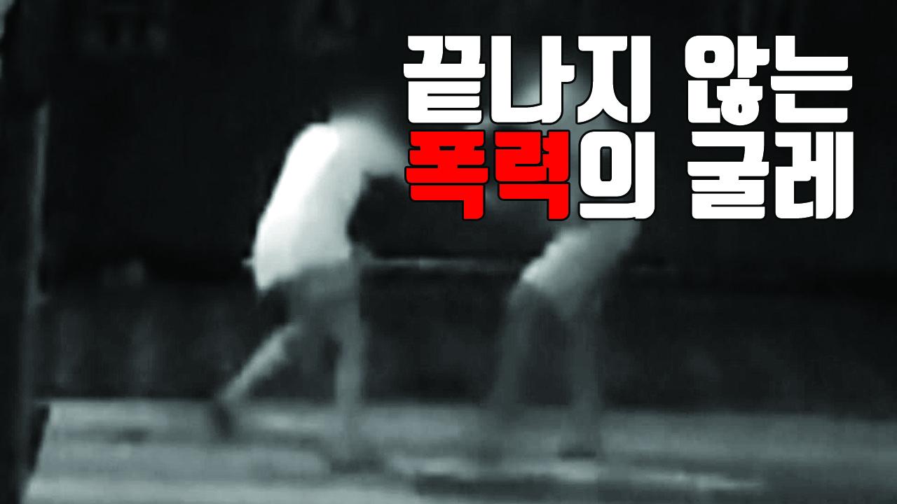 [자막뉴스] 절반이 가해자와 결혼...끝나지 않는 폭력의 굴레