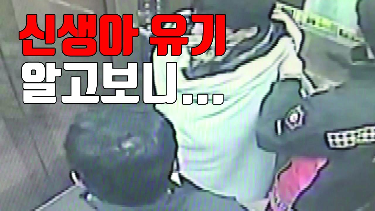 [자막뉴스] 결국 자작극으로 밝혀진 '신생아 유기 사건'