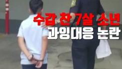 [자막뉴스] 7살 소년, 수갑 찬 채 연행된 까닭
