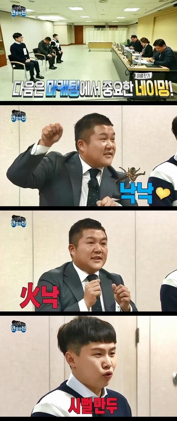 """""""조세호 vs 양세형""""…'무도' 면접이 불러온 만두 네이밍 대결"""