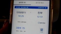 [해보니 시리즈 27] 평창올림픽, KTX 타고 미리 가보니(feat.고독한 평창행)