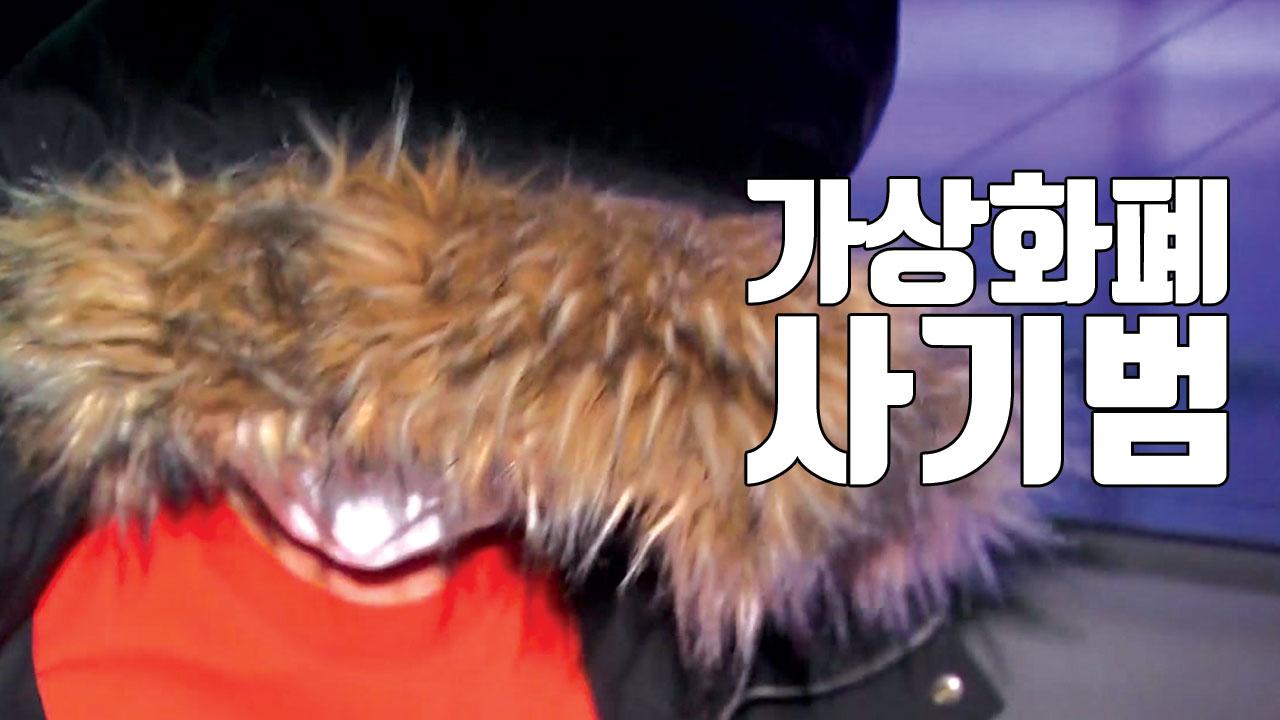 [자막뉴스] '무장 경호원에 호화생활' 가상화폐 사기
