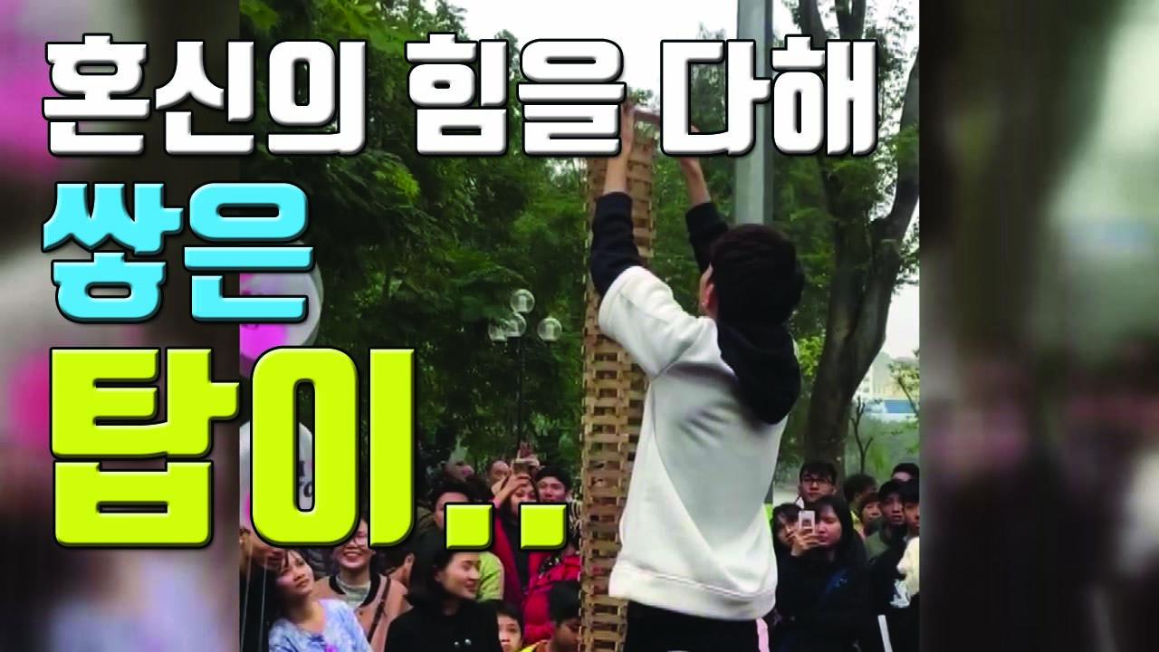 [자막뉴스] '공든 탑' 와르르 무너뜨린 범인의 정체