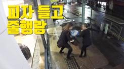 [자막뉴스] 술 취한 여성들의 '피자 습격 사건'