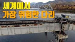 [자막뉴스] 세계에서 가장 위험한 다리