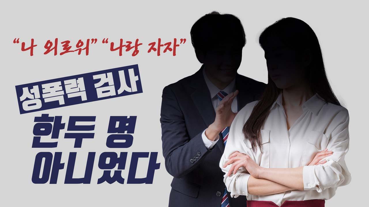 """[자막뉴스] """"외롭다"""", """"나랑 자자""""...서지현 검사의 성폭력 증언"""