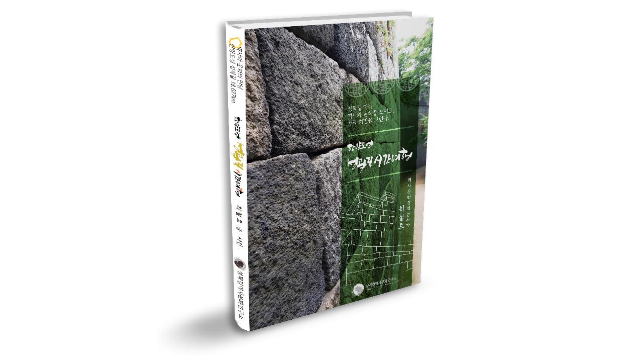 책 한 권으로 만나는 서울의 역사·문화 '한양도성 성곽길 시간여행'