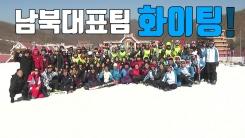 """[자막뉴스] 훈훈했던 남북 공동훈련 """"같이 해서 기뻤다"""""""