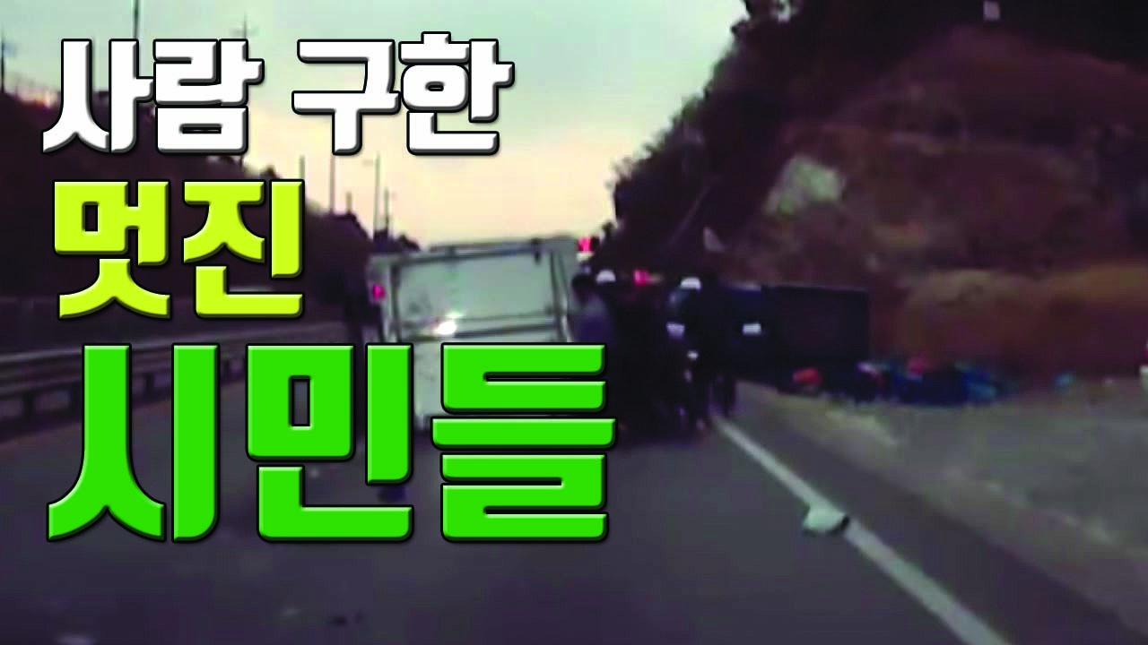[자막뉴스] 전복된 차량 속 운전자, 시민들이 구했다