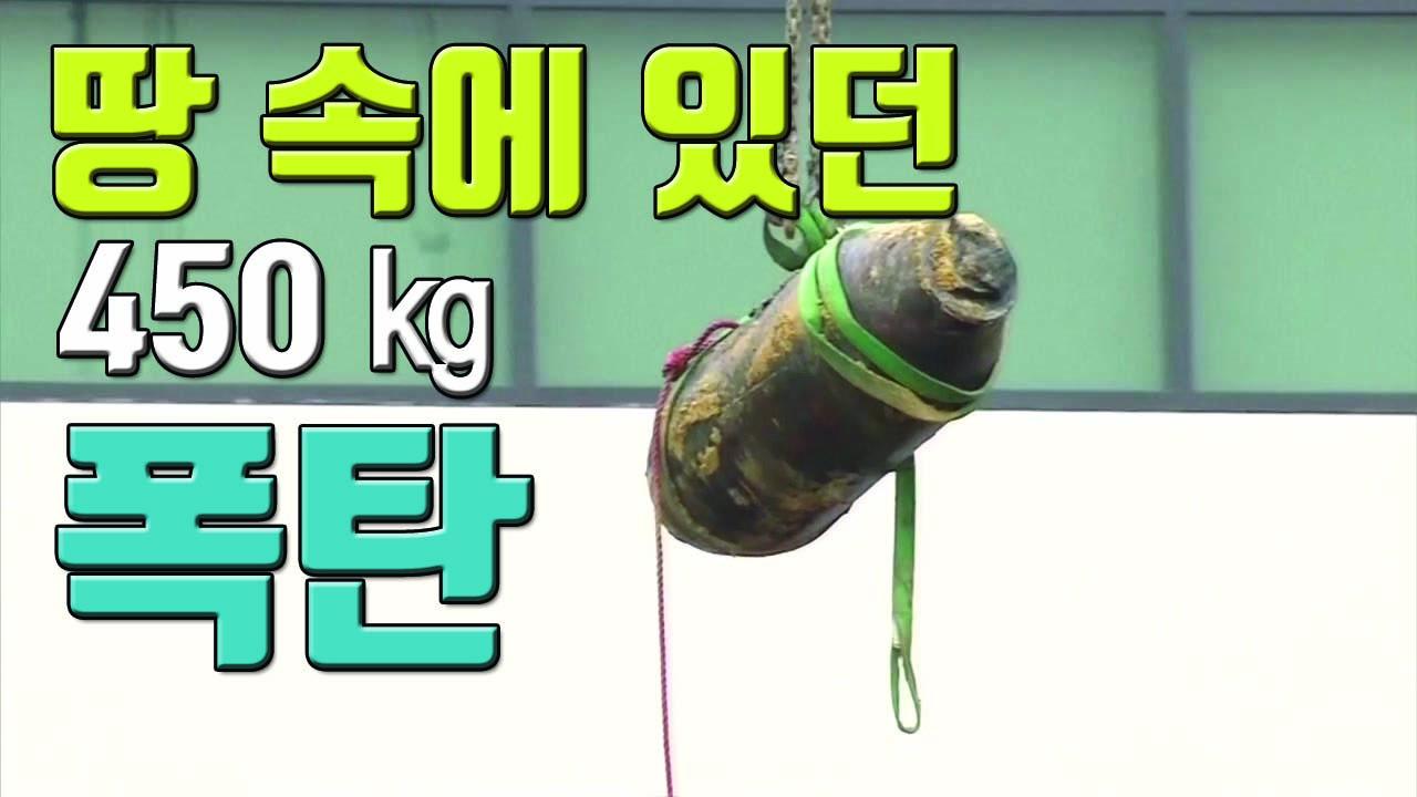 [자막뉴스] 도심 숙에 묻혀있었던 450kg 대형폭탄