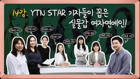 [쉬어가는 연예학강의⑭] 연예부 기자들이 뽑은 '실물 甲' 여자 연예인은?