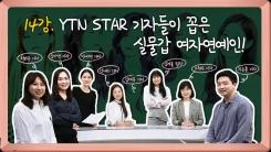 연예부 기자들이 뽑은 '실물 甲' 여자 연예인은?