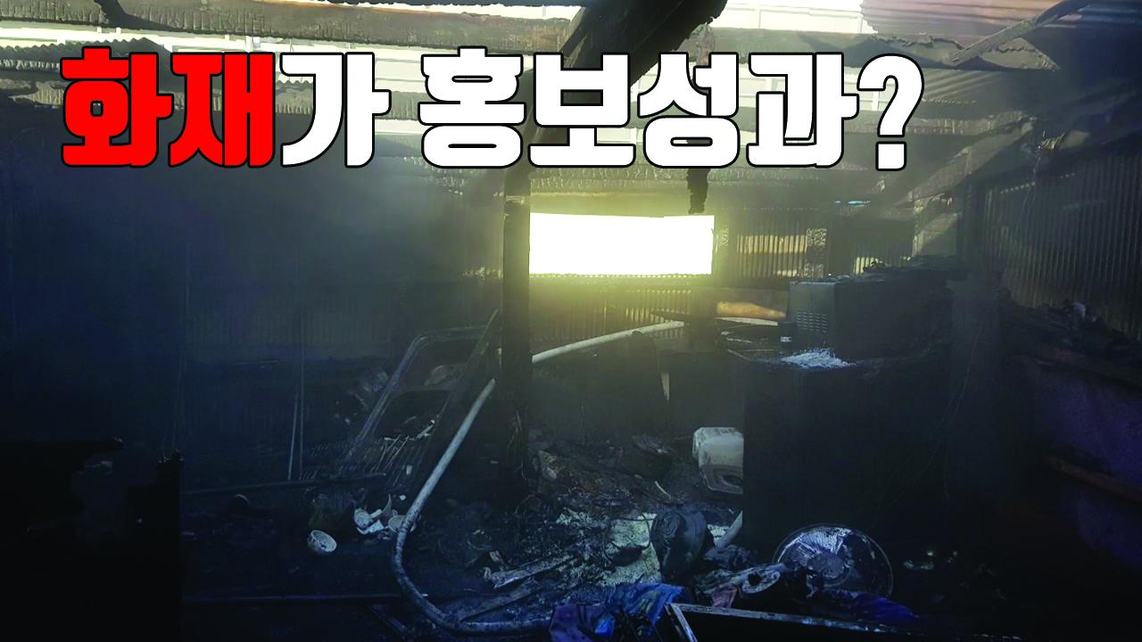[자막뉴스] 전통시장 화재가 홍보 성과?...'눈살'
