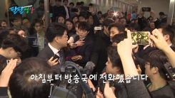 [팔팔영상] 세상 가장 재미있는 구경 '싸움' : 한국당 vs MBN