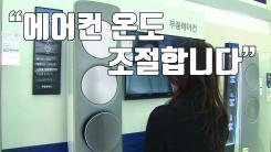 [자막뉴스] 한파 속 여름 겨냥한 '스마트 에어컨' 경쟁 후끈