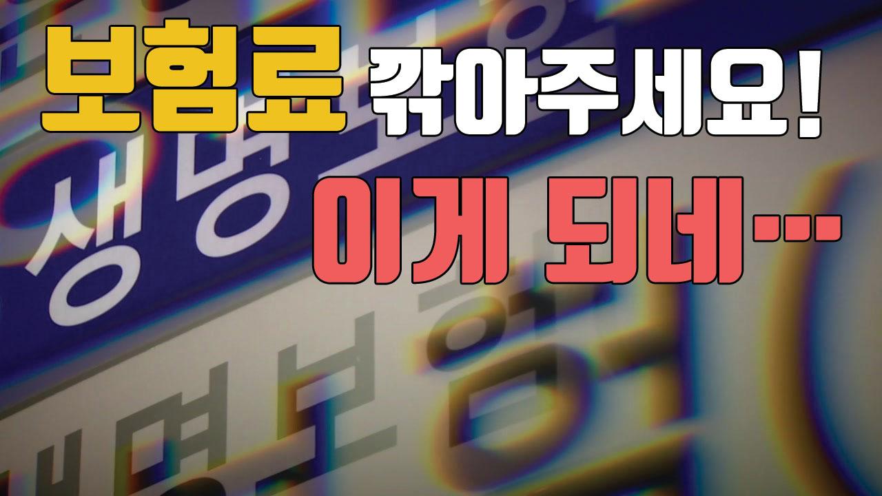 """[자막뉴스] """"보험료 깎아주세요"""" 해약보다는 감액 유익"""