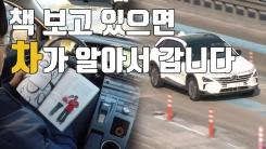 [자막뉴스] 차가 알아서 목적지로...현대차, 고속도로 자율주행 성공