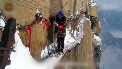 700m 절벽 위...세상에서 가장 위험한 '극한 직업'