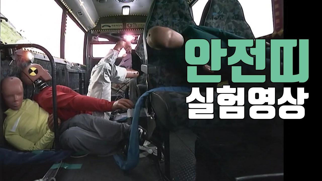 [자막뉴스] 버스에서 안전띠를 꼭 매야 하는 이유