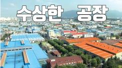 [자막뉴스] 한 산업단지에 몰래 들어온 '수상한 공장'