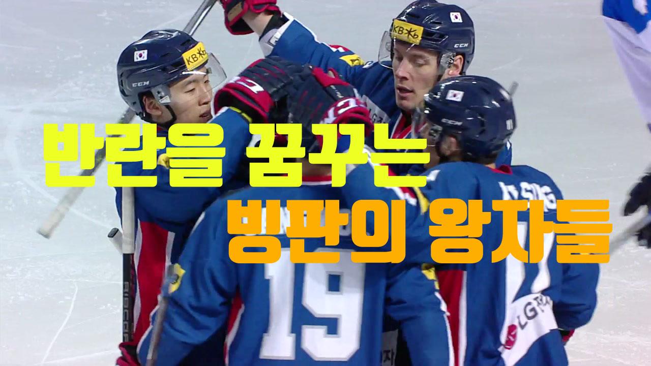 [자막뉴스] 남자 아이스하키, '언더독' 반란 준비 끝