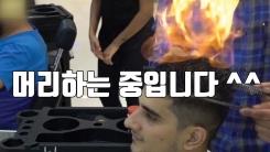 [자막뉴스] 세상에서 가장 '화끈한' 미용실