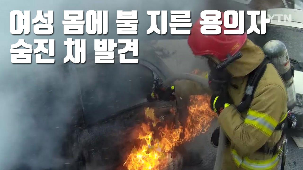 [자막뉴스] '스토킹' 여성 몸에 불지르고 달아난 용의자 숨진 채 발견