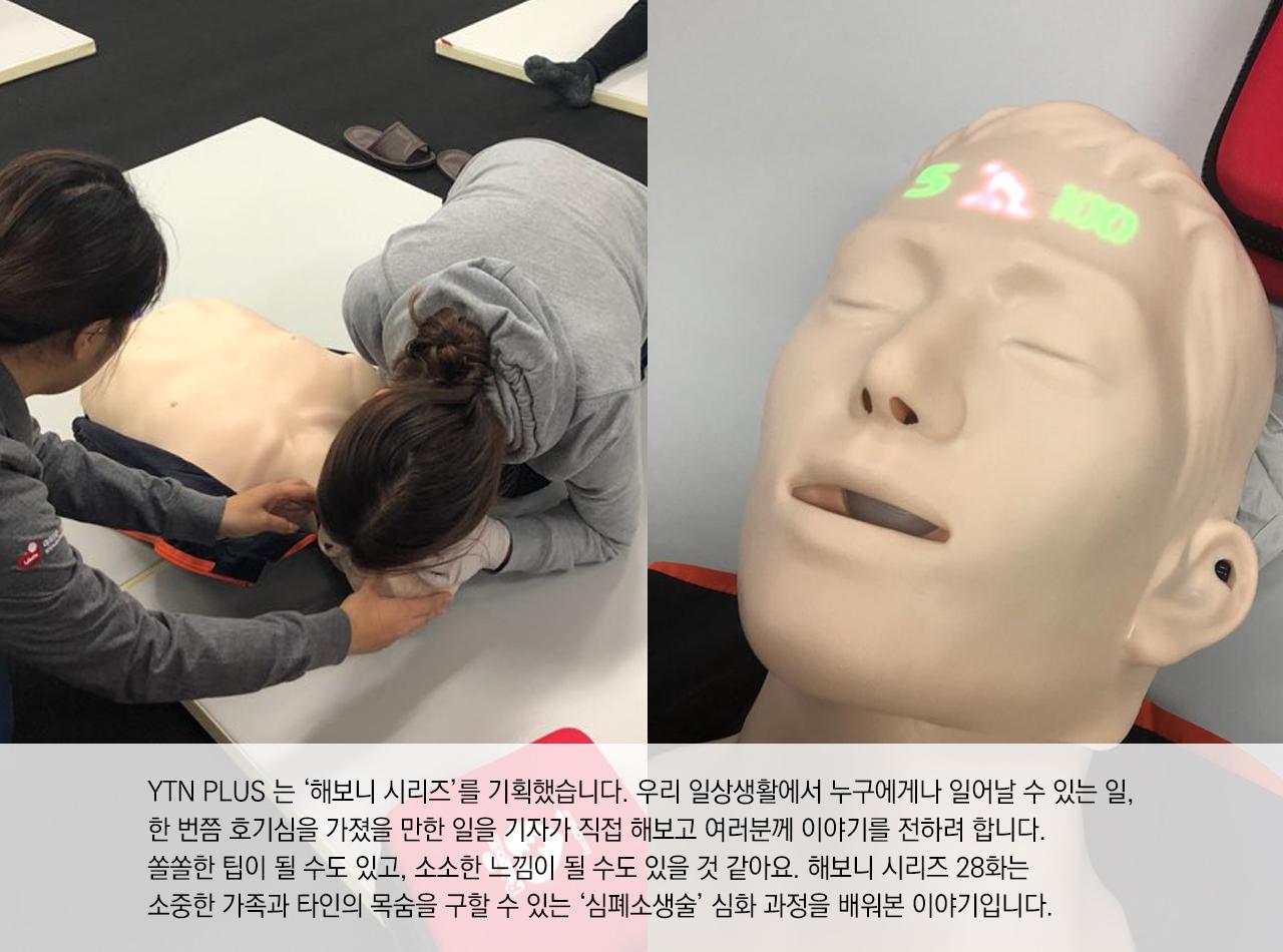 [해보니 시리즈 28] '5분만 해도 땀범벅'...심폐소생술 배워보니