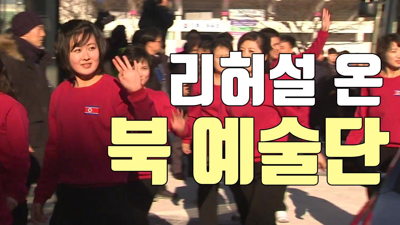 [자막뉴스] 손 흔들며 여유...리허설 가진 北 예술단