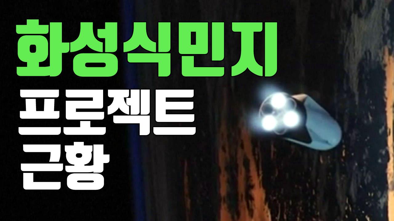[자막뉴스] 머스크의 '화성 식민프로젝트'는 진행 중