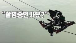 [자막뉴스] 한강 다리에 특수촬영장비가 뜬 이유
