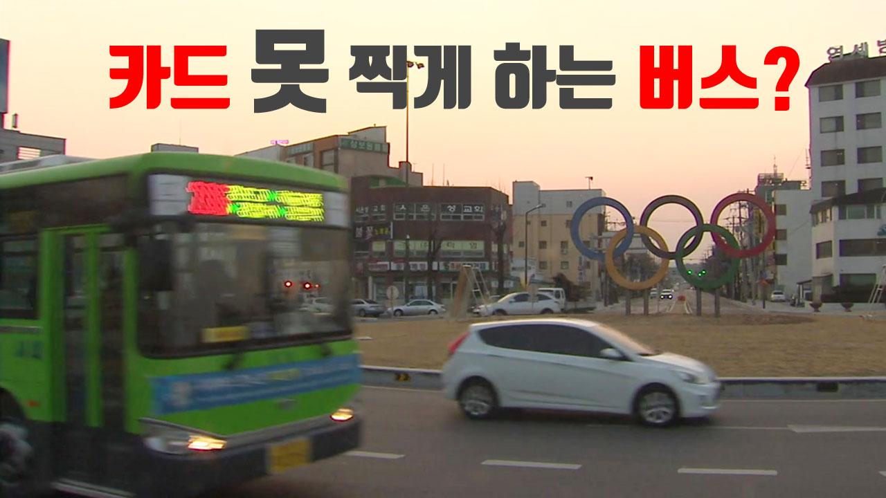 [자막뉴스] 올림픽 기간 강릉·평창·정선 시내버스는 무료