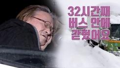 [자막뉴스] 日 폭설에 차량 1500대 갇혀...차 안에 있던 2명 사망