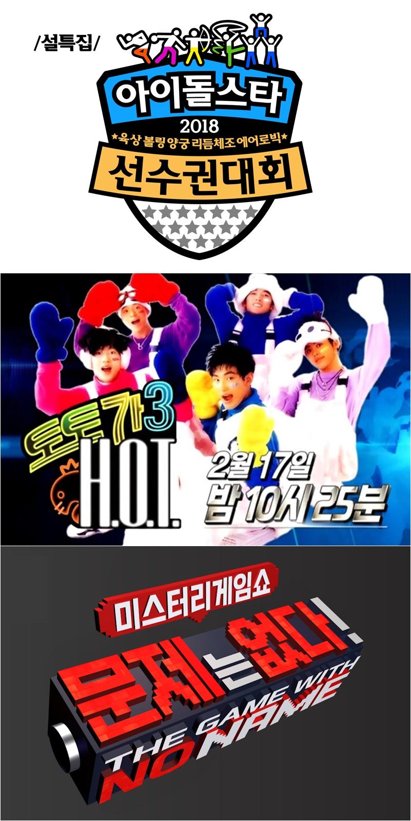 #아육대 #토토가3 #문제는 없다...2018 MBC 설특집 편성표