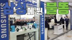 [자막뉴스] '갤럭시 노트8 왜 안 줘?' 삼성에 분노하는 이란