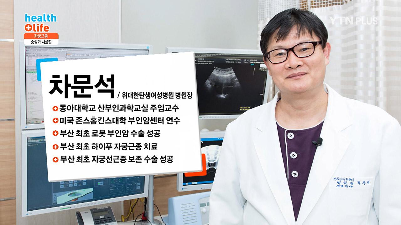 초음파를 통한 안전한 자궁근종 치료법! 하이푸 시술이란?