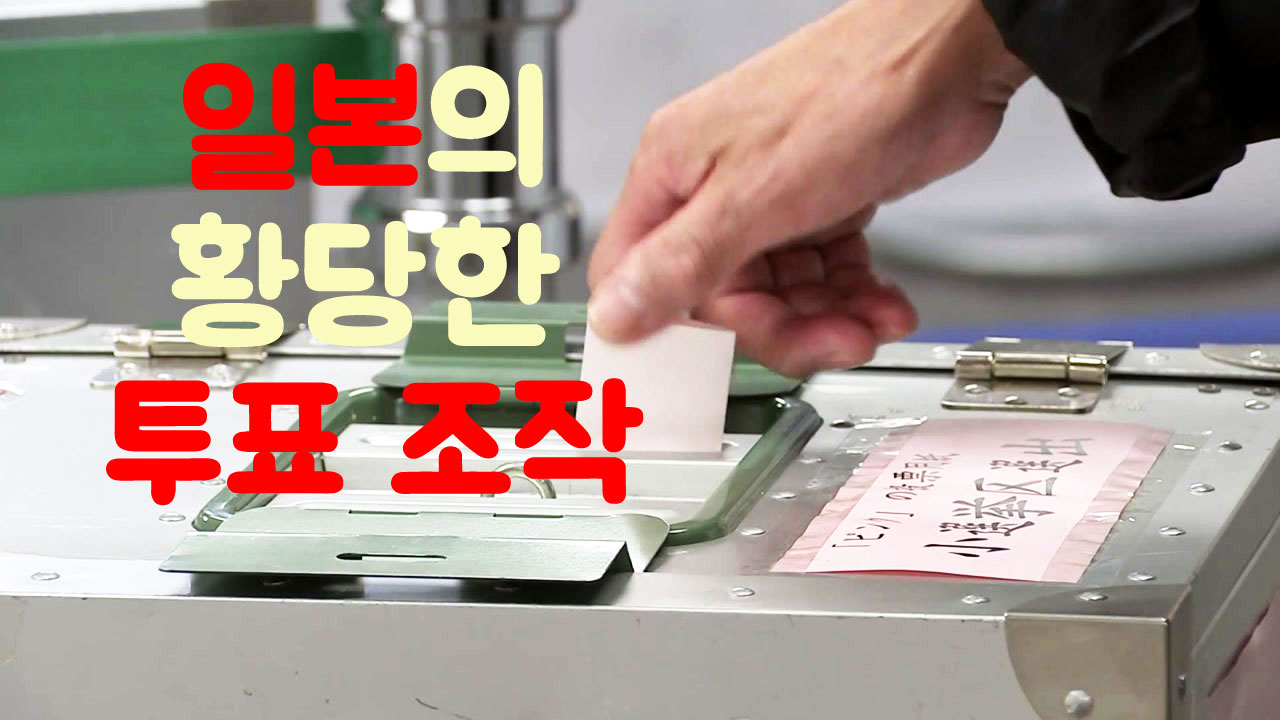 [자막뉴스] 日, 투표함 분실하자 백지 투표용지로 조작