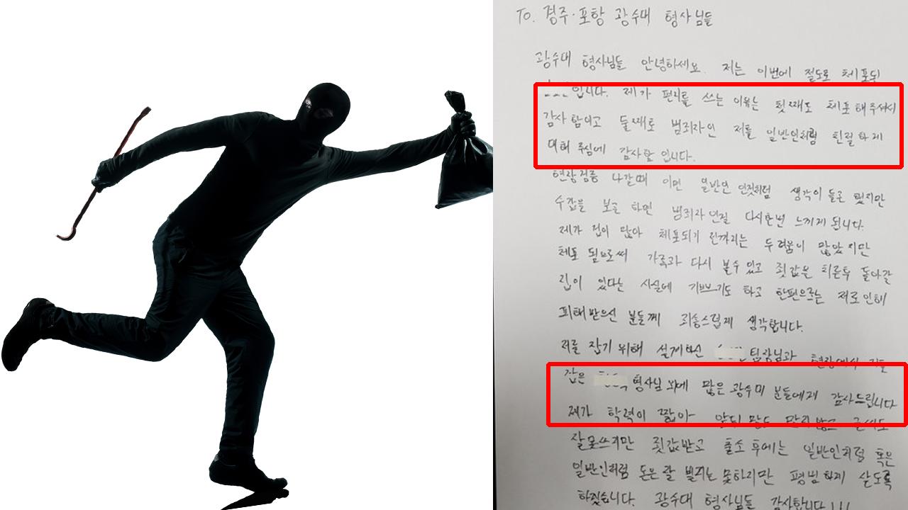 """""""광수대 형사님들 감사합니다!"""" 절도범이 경찰에 편지 쓴 사연"""