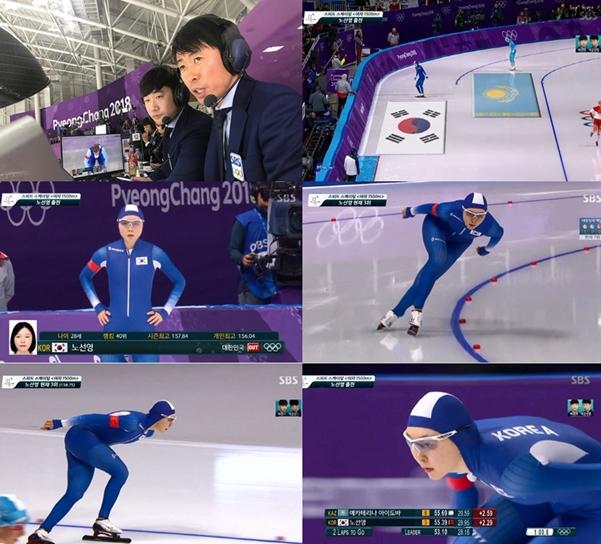 SBS, 평창올림픽 시청률 이틀연속 1위...순간 최고 15.84%