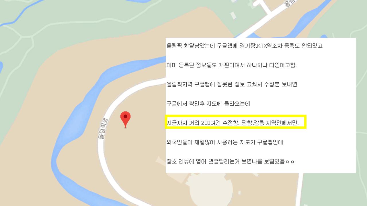 '평창 올림픽 시설 구글맵 주소' 등록한 주인공은 17세 학생