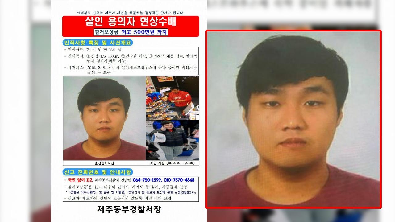 경찰, 제주도 게스트하우스 살인 용의자 공개수배 '최고 500만원'